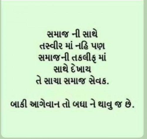 Quotes, Poems and Stories by Dhiren Gajjar | Matrubharti
