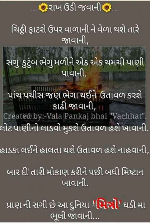Quotes, Poems and Stories by Dipak Bhatt | Matrubharti