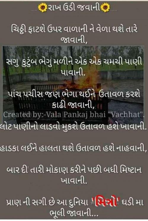 Post by Dipak Bhatt on 26-Nov-2019 12:06am