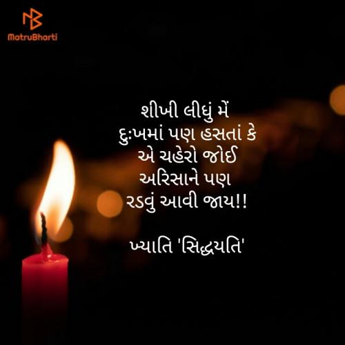 Post by Khyati Maniyar on 26-Nov-2019 12:17am