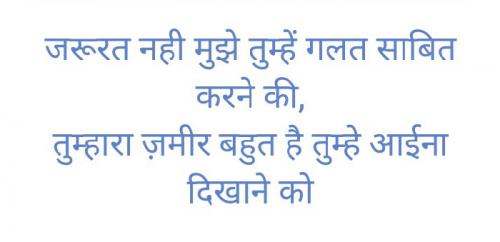 Hindi Shayri status by Shaba Shaikh on 26-Nov-2019 08:45am | Matrubharti