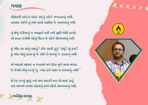 Quotes, Poems and Stories by Anil Chavda