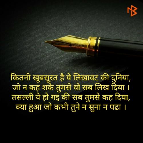 Hindi Shayri status by Apexa Desai on 26-Nov-2019 04:47pm | Matrubharti