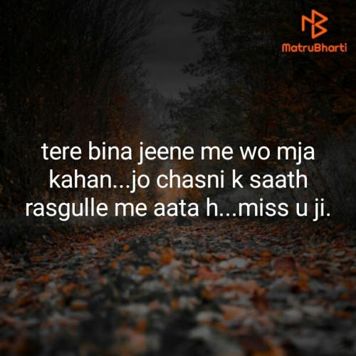 Hindi Vatodiyo Viraj status by Neha on 26-Nov-2019 09:10pm | Matrubharti