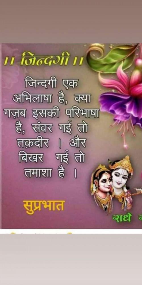 Gujarati Good Morning status by Heema Joshi on 27-Nov-2019 08:05am | Matrubharti