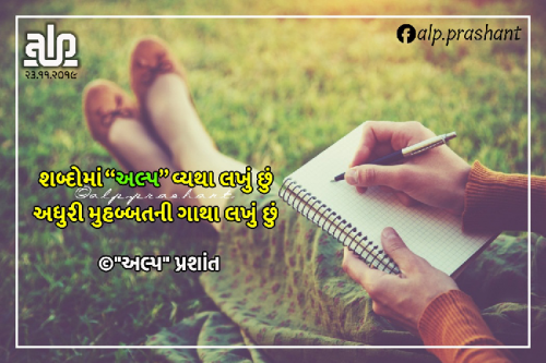 Gujarati Shayri status by Prashant Panchal on 27-Nov-2019 12:13pm | Matrubharti