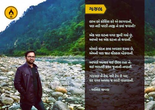 #poemsStatus in Hindi, Gujarati, Marathi | Matrubharti