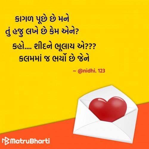 Gujarati Quotes status by Hu Gujarati on 28-Nov-2019 03:26:00pm | Matrubharti