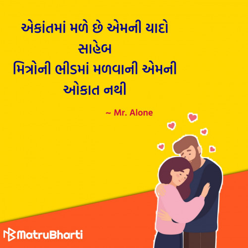 Gujarati Quotes status by Hu Gujarati on 08-Dec-2019 12:00pm | matrubharti