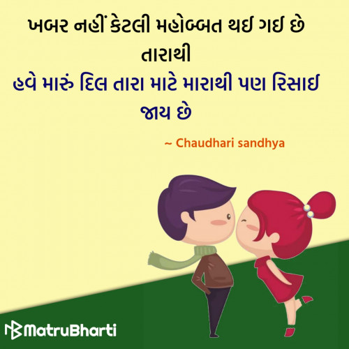 Gujarati Quotes status by Hu Gujarati on 09-Dec-2019 12:00pm | matrubharti