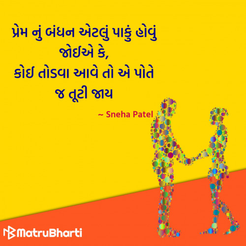Gujarati Quotes status by Hu Gujarati on 10-Dec-2019 06:00am | Matrubharti