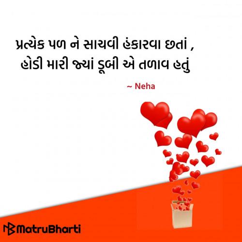 #hugujaratiStatus in Hindi, Gujarati, Marathi | Matrubharti