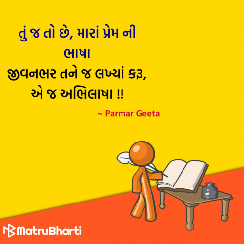 Gujarati Quotes status by Hu Gujarati on 15-Jan-2020 06:00pm | Matrubharti
