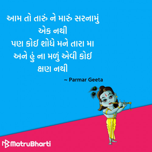 #GujaratiStatus in Hindi, Gujarati, Marathi | Matrubharti