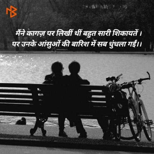 Quotes, Poems and Stories by VIKAS BHANTI | Matrubharti