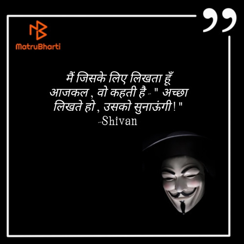 Hindi Shayri status by Poorav on 29-Nov-2019 07:03am | Matrubharti