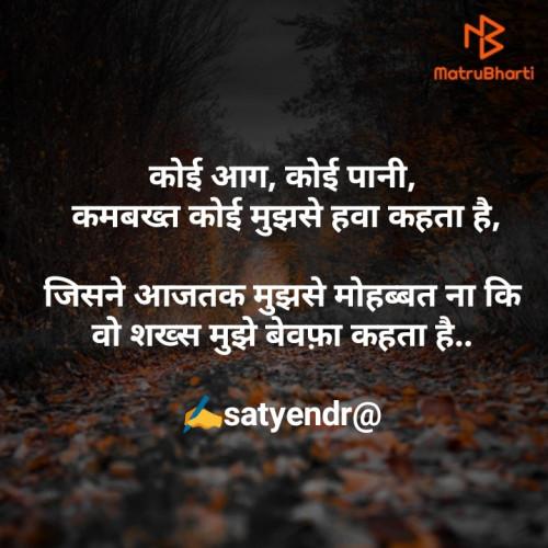 Satyendra prajapati की लिखीं बाइट्स