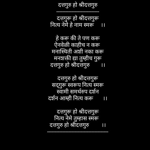 Quotes, Poems and Stories by Arun V Deshpande