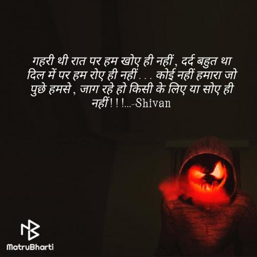 Hindi Shayri status by Poorav on 30-Nov-2019 08:30am | Matrubharti