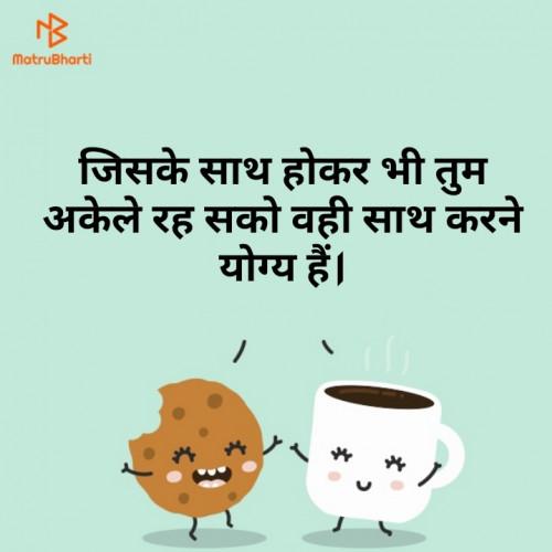 Hindi Shayri status by Bhati Anandrajsinh on 30-Nov-2019 06:38:04pm | Matrubharti