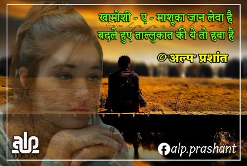 Hindi Shayri status by Prashant Panchal on 30-Nov-2019 09:29:50pm | Matrubharti