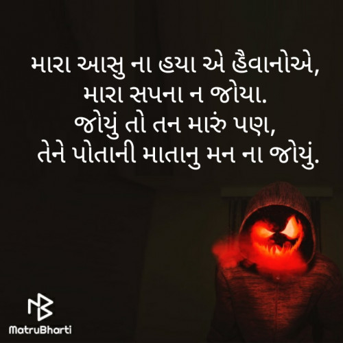 Quotes, Poems and Stories by Raje.
