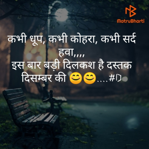 Quotes, Poems and Stories by Deepak Singh