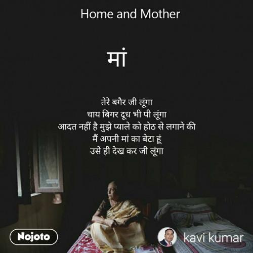 Quotes, Poems and Stories by Kumar Vishesh | Matrubharti