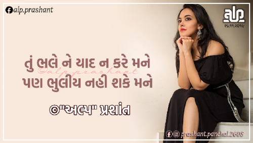 Gujarati Shayri status by Prashant Panchal on 01-Dec-2019 10:41:38pm | Matrubharti