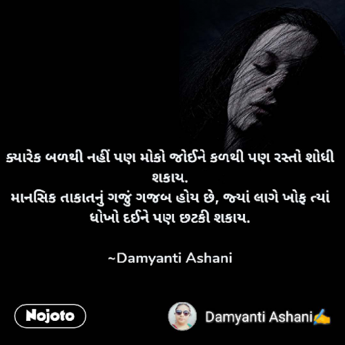 Quotes, Poems and Stories by Damyanti Ashani | Matrubharti