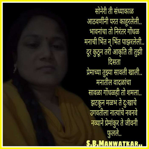 Marathi Poem status by शोभा मानवटकर on 02-Dec-2019 03:31pm | matrubharti