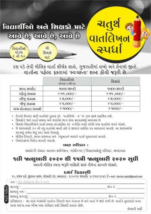 ગુજરાતી સમાચાર સ્ટેટ્સ Posted on Matrubharti Community   Matrubharti