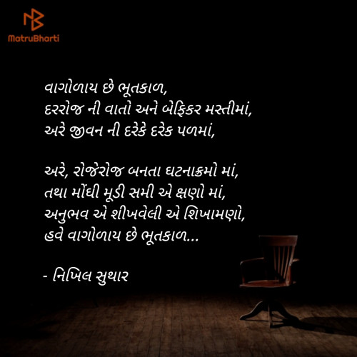 Quotes, Poems and Stories by Nikhil Suthar | Matrubharti