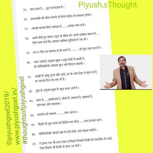 Quotes, Poems and Stories by Piyush Goel | Matrubharti