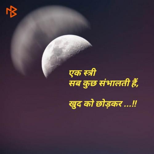 Hindi Motivational status by Falguni Shah _मीरां on 03-Dec-2019 12:12pm | Matrubharti