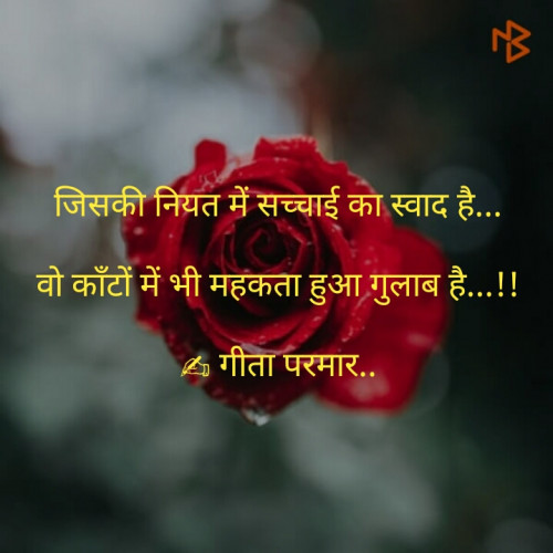 Hindi Quotes status by Parmar Geeta on 03-Dec-2019 02:54:23pm | Matrubharti