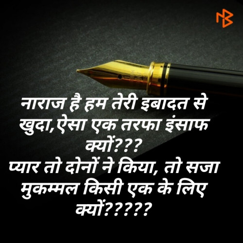 Hindi Shayri status by Prakash Vaghasiya on 03-Dec-2019 07:02:43pm | Matrubharti