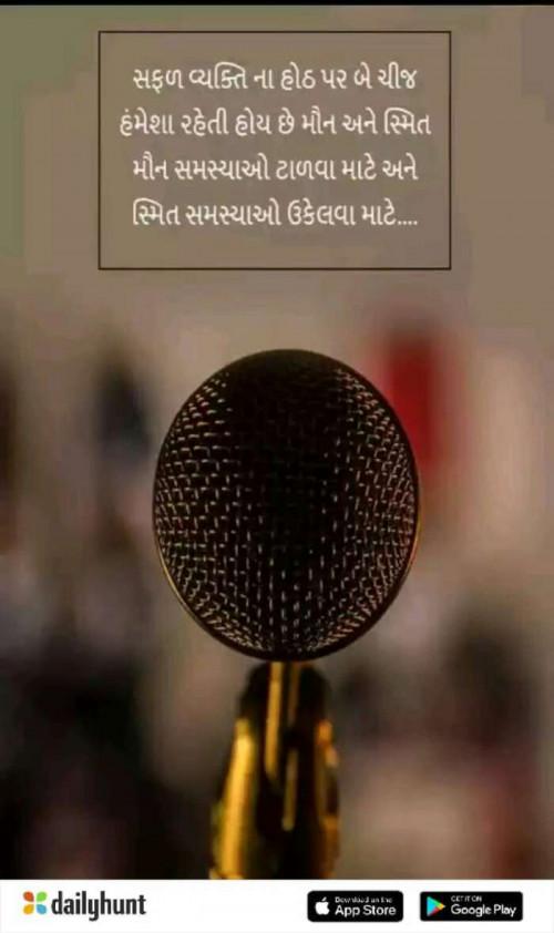 ગુજરાતી शुभ संध्या स्टेटस Posted on Matrubharti Community | Matrubharti
