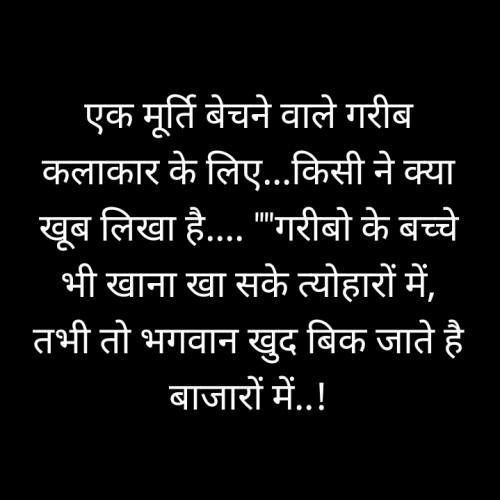 Suresh Maurya की लिखीं बाइट्स