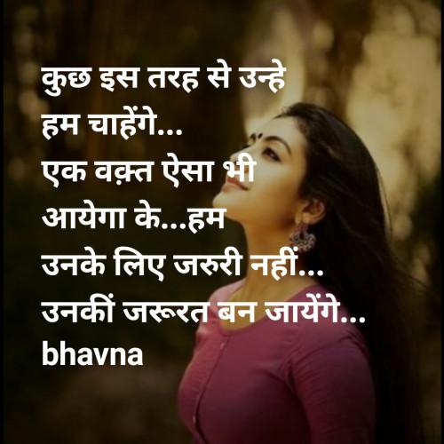 Bhavna मातृभारती पर एक पाठक के रूप में है   Matrubharti