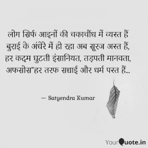 Quotes, Poems and Stories by Satyendra prajapati