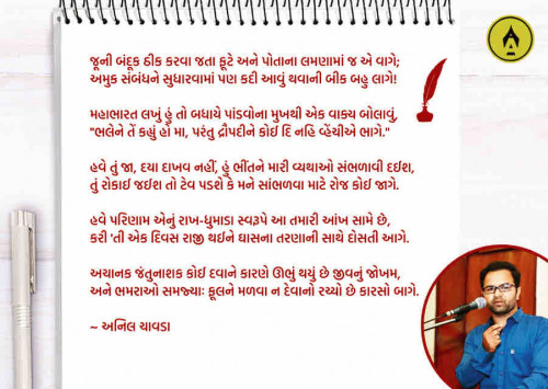 #kavitaStatus in Hindi, Gujarati, Marathi | Matrubharti