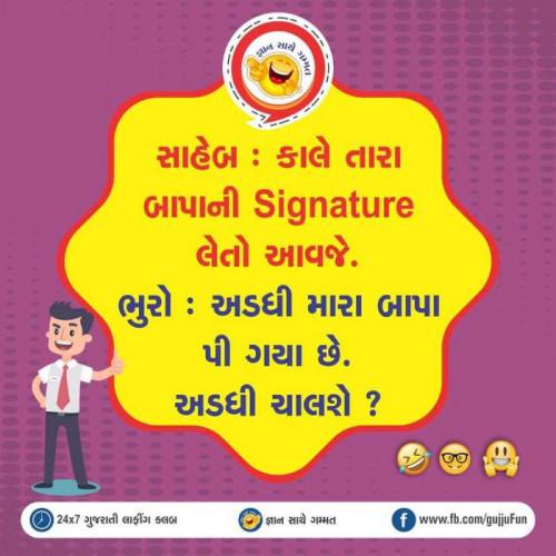 Gujarati Jokes Status and Whatsapp Status | Matrubharti