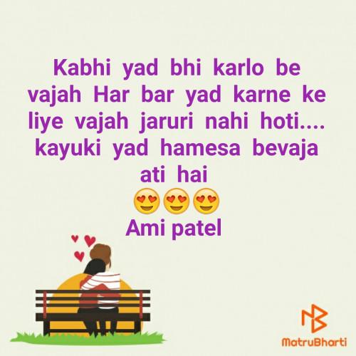 Ami की लिखीं बाइट्स