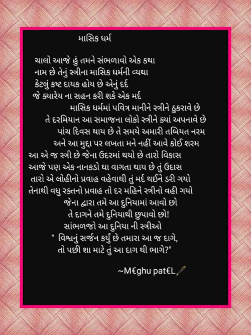 Quotes, Poems and Stories by Meghu patel
