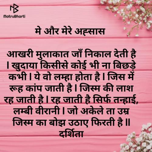 Quotes, Poems and Stories by Darshita Babubhai Shah