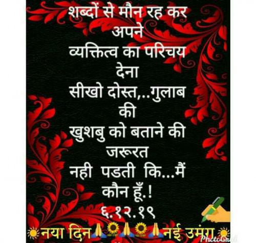Hindi Whatsapp-Status status by Haresh Shah on 05-Dec-2019 08:07:57am | Matrubharti