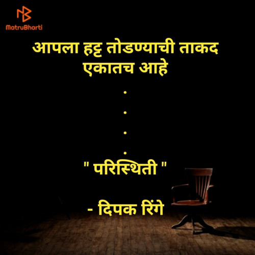 Quotes, Poems and Stories by Dipak Ringe