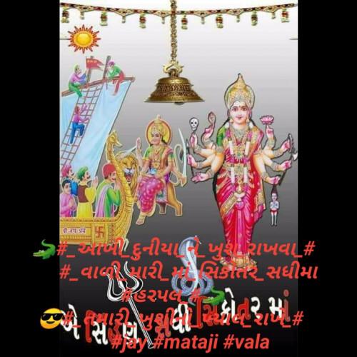 ગુજરાતી ધાર્મિક સ્ટેટ્સ Posted on Matrubharti Community | Matrubharti