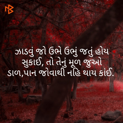 Quotes, Poems and Stories by karansinh chauhan